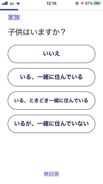 マッチドットコムの登録画面のスクリーンショット