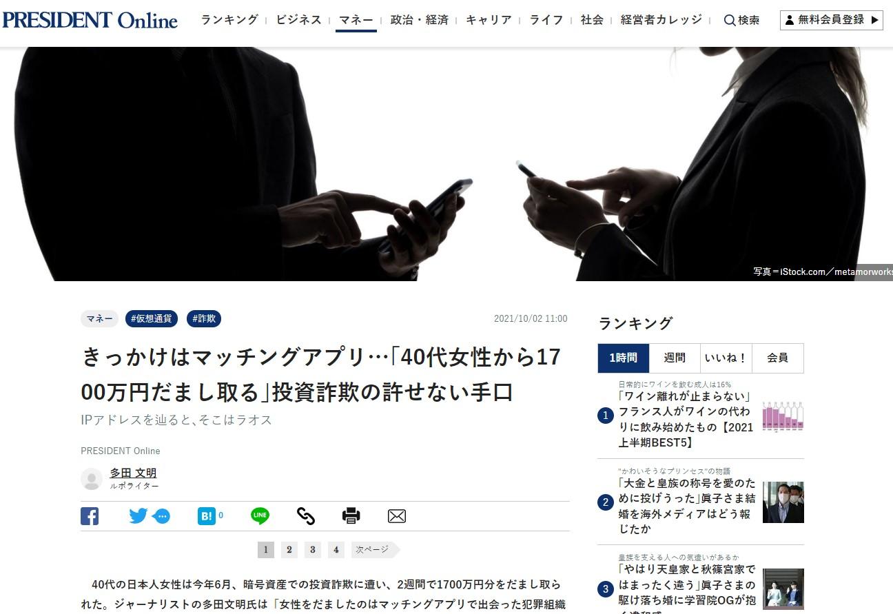 プレジデント・オンライン