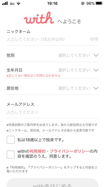 withの登録画面のスクリーンショット