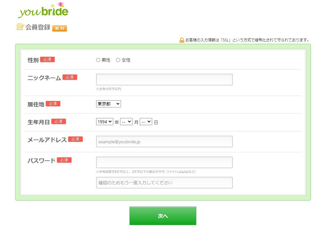 ユーブライドのパソコンでの登録方法