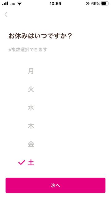 ゼクシィ縁結びの登録画面のスクリーンショット